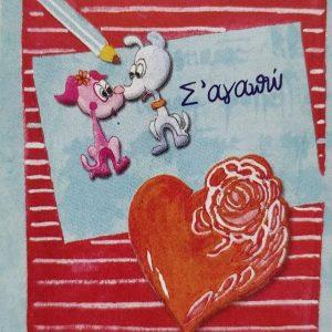 Σ'αγαπώ!(2)